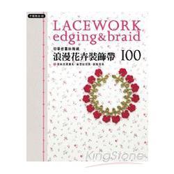 手藝教室^(16^)初學者蕾絲編織浪漫花卉裝飾帶100
