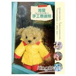 我愛 泰迪熊