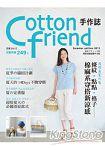 Cotton friend手作誌21:透明系夏卷:條紋‧點點‧格子,棉麻系穿搭新涼感