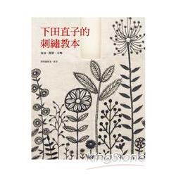 下田直子的刺繡教本:包包、提袋、小物