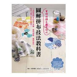 圖解拼布技法教科書 : 掌握拼縫&圖案技巧 : 一次學會拼布的基本知識、操作步驟、實作技巧,以及18種類型人氣拼布圖案!
