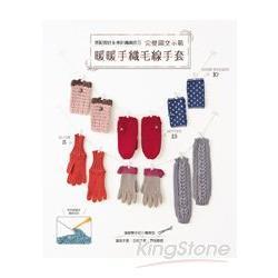 暖暖手織毛線手套:完整圖文示範:搭配鉤針&棒針編織技巧