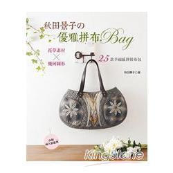 秋田景子の優雅拼布Bag:花草素材x幾何圖形.25款幸福感拼接布包