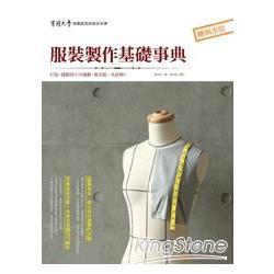 服裝製作基礎事典 : 打版、縫製技巧全圖解, 做衣服一本就夠! /