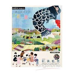 森山百合子の七彩繪畫風拼布