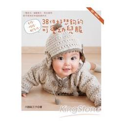 毛線.棉線.輕布作:38件好想鉤的可愛幼兒服