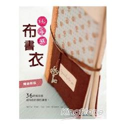 純手感布書衣:book & notebook cover
