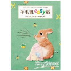 羊毛氈easy戳!18款日式質感兔子刺繡&雜貨 /