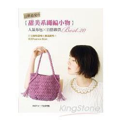 日雜最愛甜美系繩編小物: 布包×百搭雜貨BEST.20:打造 袋物&飾品 編織