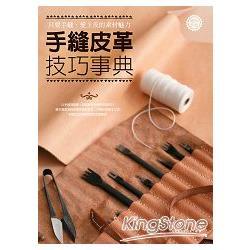 手縫皮革技巧事典:只要手縫,愛上皮的素材魅力