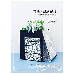 花藝x法式布盒:手作25款精品級法式布盒:Boites décorées de fleurs de saison pour embellir tous les jours votre vie
