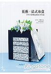 花藝×法式布盒:手作25款 級法式布盒