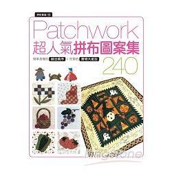 Patchwork超人氣拼布圖案集240