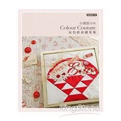 小關鈴子のcolour couture玩色拼布圖案集