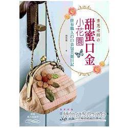 秀惠老師的甜蜜口金小花園:拼布職人の口金包美麗日記