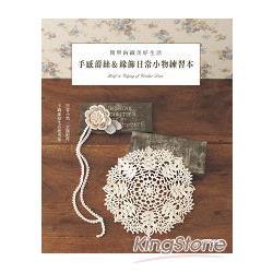 手感蕾絲 緣飾日常小物練習本