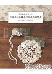 手感蕾絲&緣飾日常小物練習本