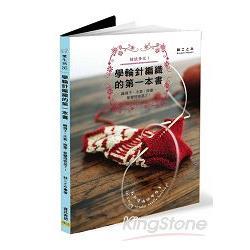 學輪針編織的第一本書:織襪子、手套、脖圍…都變得容易了!