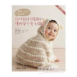 簡單. .好好穿!37件鉤針編織的優雅風可愛手織服