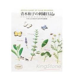 青木和子刺繡日記:手作人美好 四季花繪選