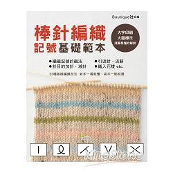棒針編織記號基礎範本