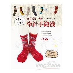 襪!真簡單 我的第一雙棒針手織襪