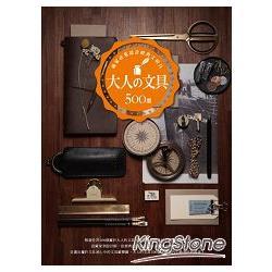 大人文具の500選:藏家必蒐設計經典文房具