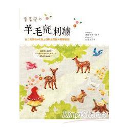 童畫風 羊毛氈刺繡:在日常袋物x衣物上戳刺出美麗 圖案裝飾