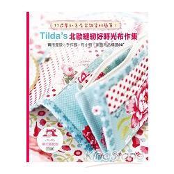 打造夢幻系居家雜貨好簡單!Tilda