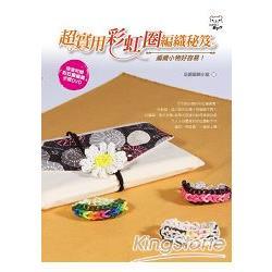 超實用彩虹圈編織秘笈(書+DVD)