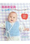 媽咪輕鬆鉤!0^~24個月的手織娃娃衣  可愛