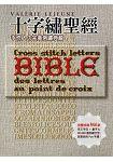 十字繡聖經:手作人完美刺繡典藏