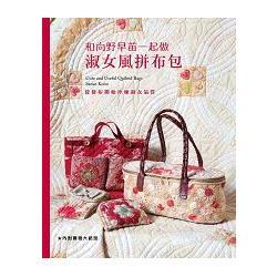 拼布教室^(106^)和向野早苗一起做淑女風拼布包