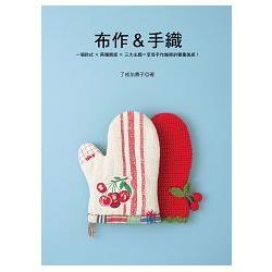 布作 手織一個款式×兩種 ×三大主題 享受手作雜貨的雙重美感!