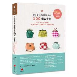 從少女到媽媽都喜愛的100個口金包:1000張以上教學圖解+原寸紙型光碟-各種類口金、包款齊全收錄