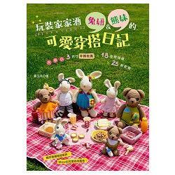 玩裝家家酒 兔妞&熊妹的可愛穿搭日記:大.中.小 3尺寸手鉤玩偶 × 18件娃娃裝 × 25款配飾