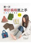 第一次棒針編織就上手:溫暖小物大集合(最新版)-手作系列(10)
