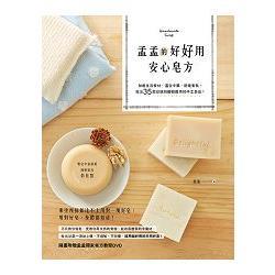 孟孟的好好用安心皂方 : 加進生活食材、溫合中藥,舒緩香氛,做出35款從頭到腳都適用的手工皂品!
