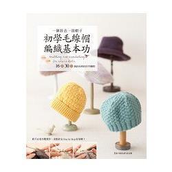 一個針法一頂帽子初學毛線帽編織基本功 : 16款.32頂鉤針&棒針的手織帽