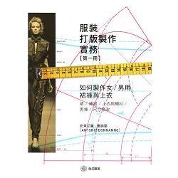 服裝打版製作實務第一冊:如何製作女/男用裙褲與上衣