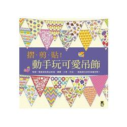 摺、剪、貼!動手玩可愛吊飾:每撕一張紙就能做出彩旗、蝴蝶、小鳥、花朵??輕鬆美化你的幸福空間!