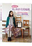 繽紛可愛!愛上鉤針花樣編織30款經典花樣織片活用基本技法拼接 重疊 組合鉤織女孩最愛的服飾、配件、