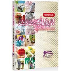 足感心的禮品包裝:一看就會的百種溫馨包裝法