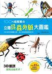 100%超擬真 立體昆蟲剪紙大圖鑑