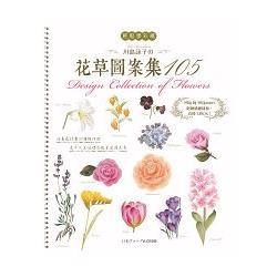 輕鬆學彩繪:川島詠子の花草彩繪圖案集105