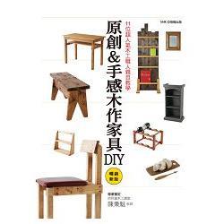 11位超人氣木工職人親自教學:原創&手感木作家具DIY