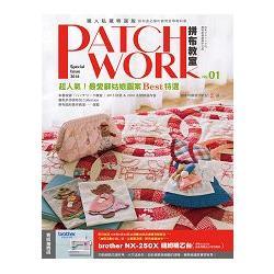 Patchwork拼布教室01:職人私藏特選版