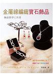 金屬線編織寶石飾品