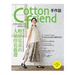 Cotton friend 手作誌33