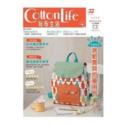 <span>Cotton Life 玩布生活 No.22:送給寶貝的童用包 × 手作精品潮男包 × 趣味造型布雜貨